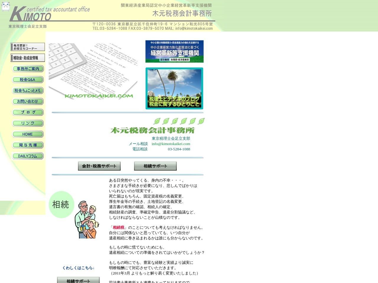 木元英明税理士事務所