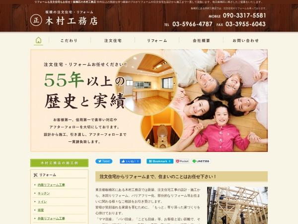 http://www.kimura-koumuten-itabashi.com