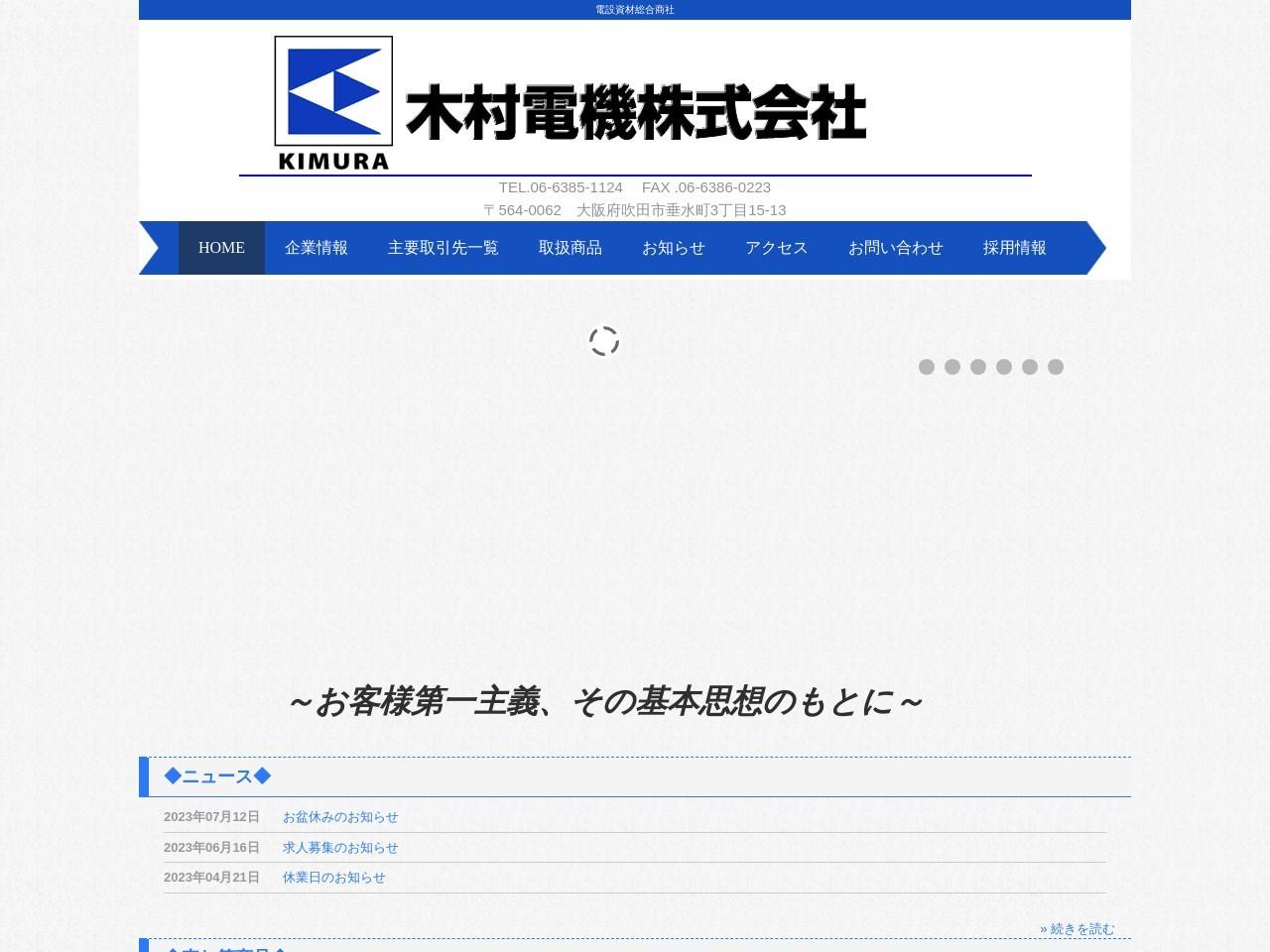木村電機株式会社
