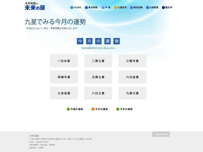 http://www.kimurahakuryu.com/kyusei/month.html