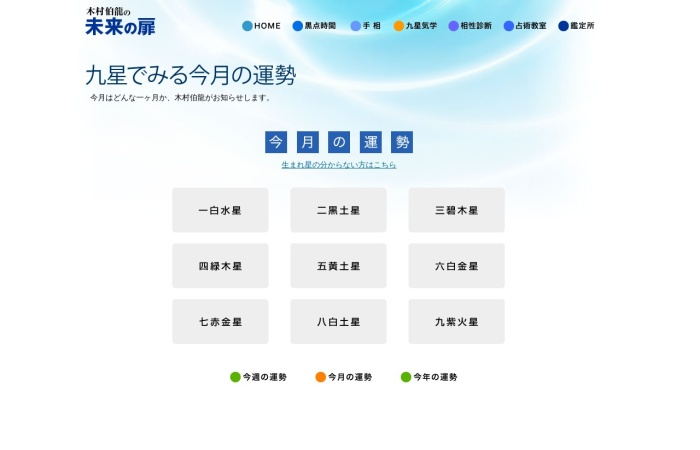 Screenshot of www.kimurahakuryu.com