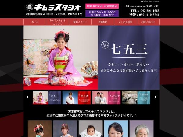 Screenshot of www.kimusuta.co.jp