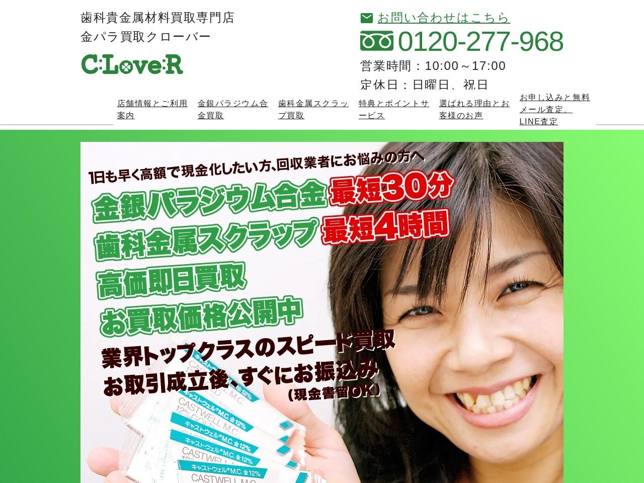 歯科用金パラジウム買取と歯科貴金属買取(スクラップ)