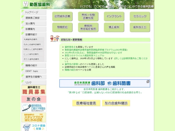 Screenshot of www.kin-ikyo-shika.jp