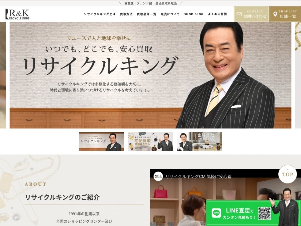 http://www.kin-kaitori.com/