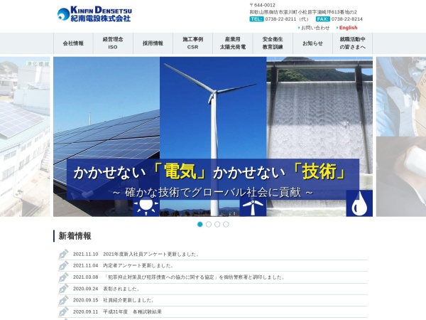 Screenshot of www.kinandensetsu.co.jp