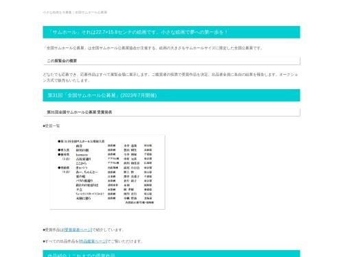 http://www.kinbi.jp/samu.html
