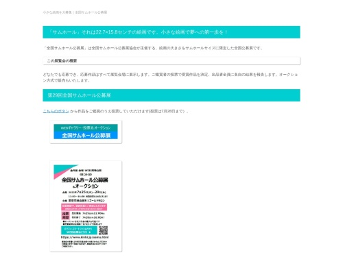 Screenshot of www.kinbi.jp