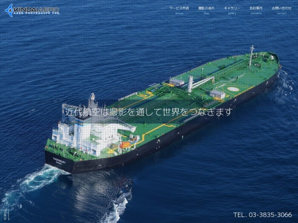 Screenshot of www.kindai-aero.co.jp