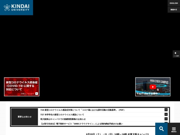 Screenshot of www.kindai.ac.jp