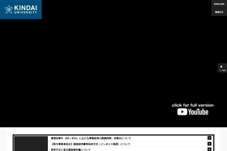 Screenshot of www.kindai.ac.jp