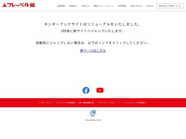 http://www.kinder.ne.jp/