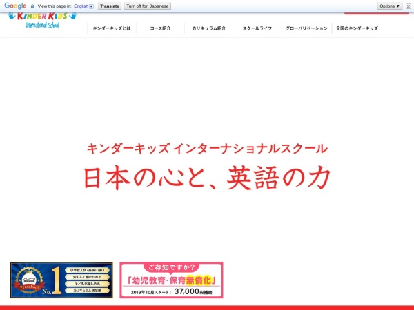 Screenshot of www.kinderkids.com