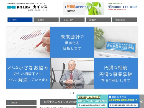 Screenshot of www.kinds.or.jp