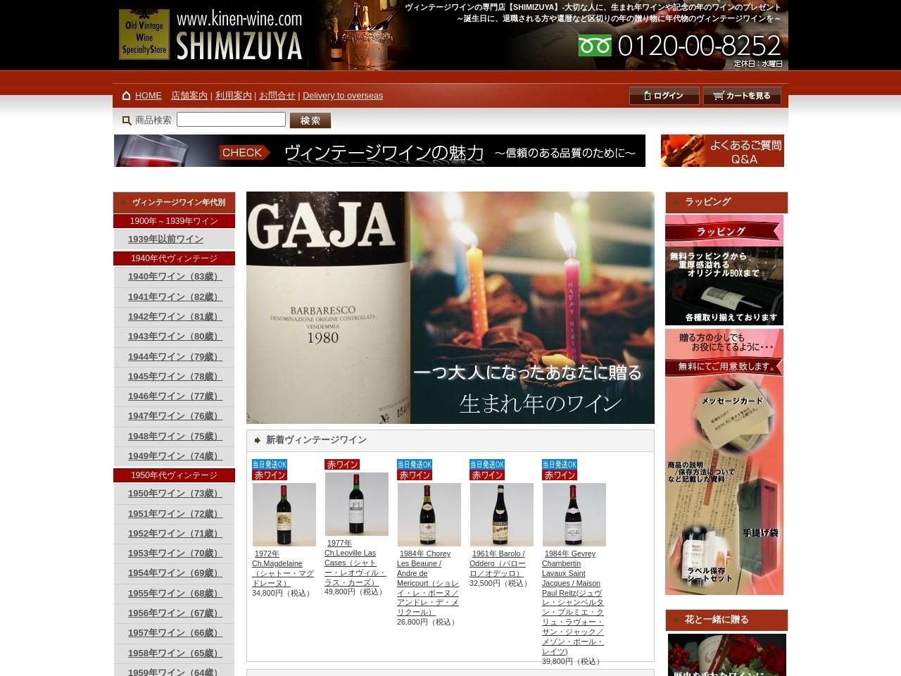 ヴィンテージワインの専門店【SHIMIZUYA】 -思い出の年のワイン通販