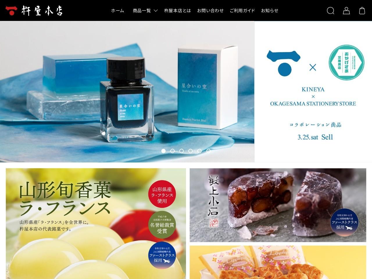 杵屋本店/寿町店