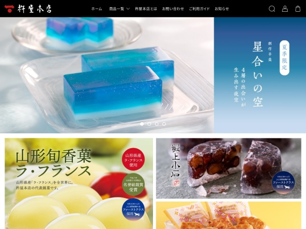 Screenshot of www.kineya.co.jp
