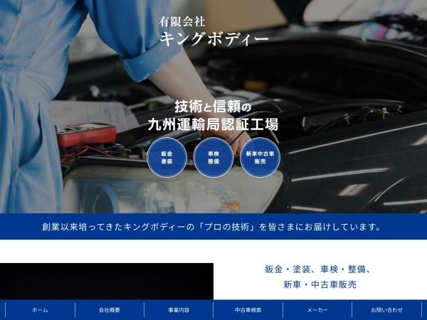 Screenshot of www.king-body.com