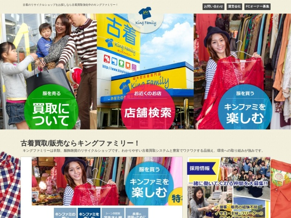 Screenshot of www.kingfamily.co.jp