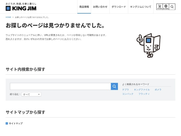 http://www.kingjim.co.jp/sp/shotnote/products/nuboard.html