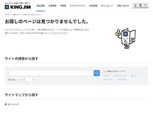 Screenshot of www.kingjim.co.jp