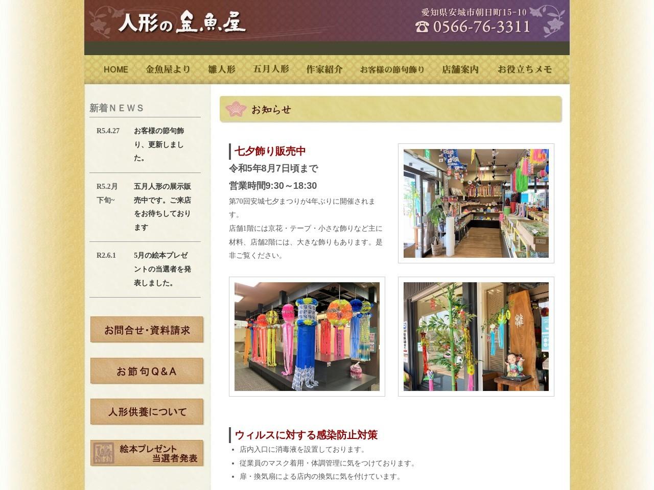 雛人形(ひな人形),五月人形の金魚屋 愛知県安城市,名古屋