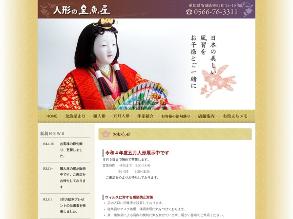 Screenshot of www.kingyo-ya.com