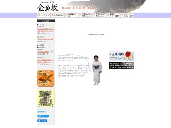 Screenshot of www.kingyozaka.com