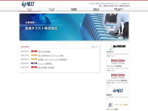 Screenshot of www.kinjyonext.co.jp