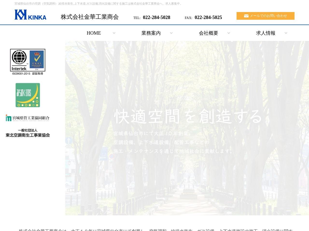 株式会社金華工業商会