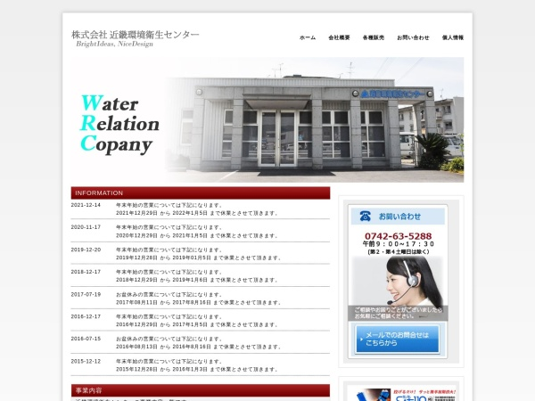 Screenshot of www.kinkan.jp.net