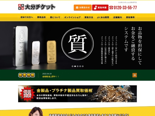 Screenshot of www.kinken-shop.jp