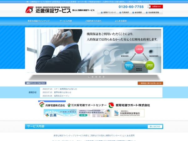 Screenshot of www.kinkihosho.com