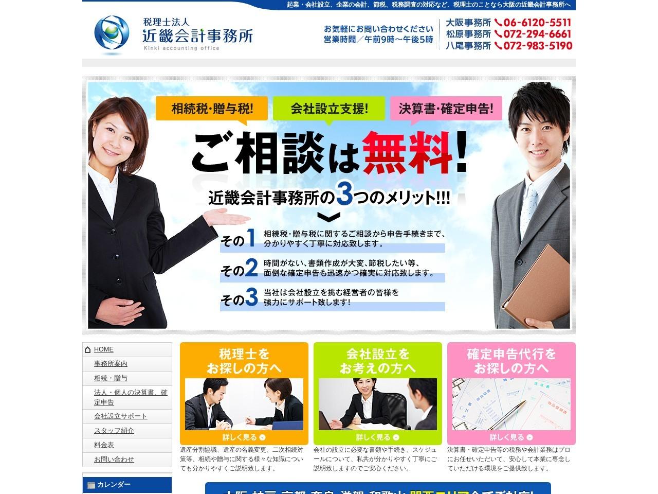 近畿会計事務所(税理士法人)松原事務所