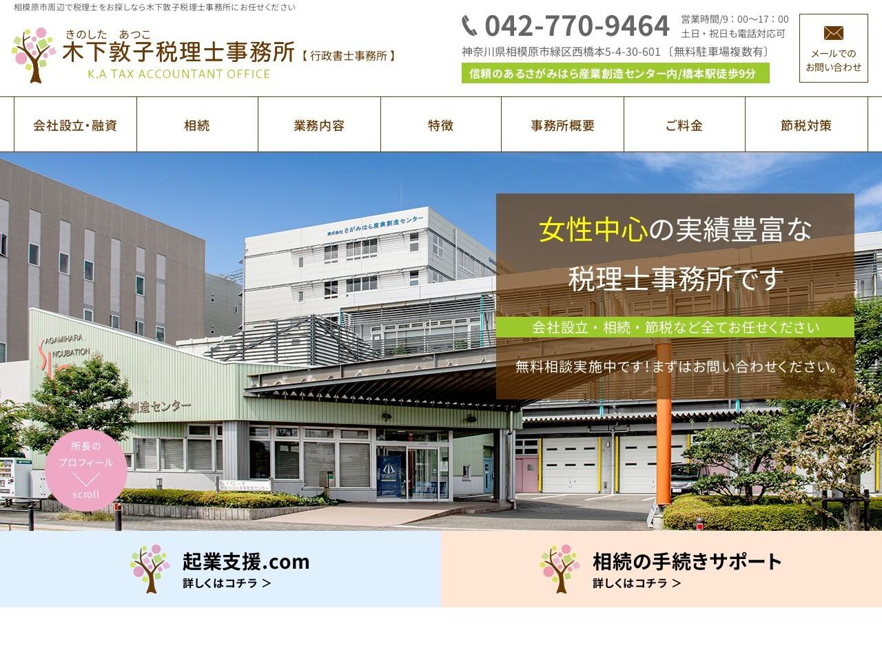 木下敦子税理士事務所