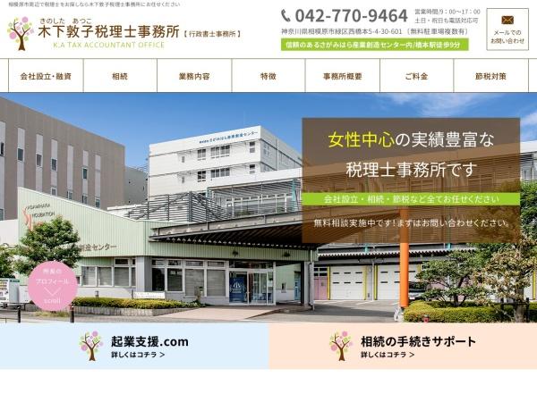 Screenshot of www.kinoako.com