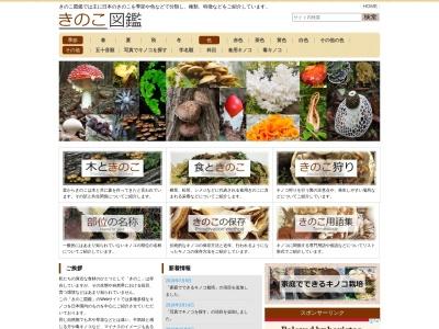 http://www.kinoco-zukan.net/