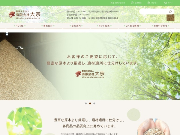 Screenshot of www.kinoko-daisou.co.jp