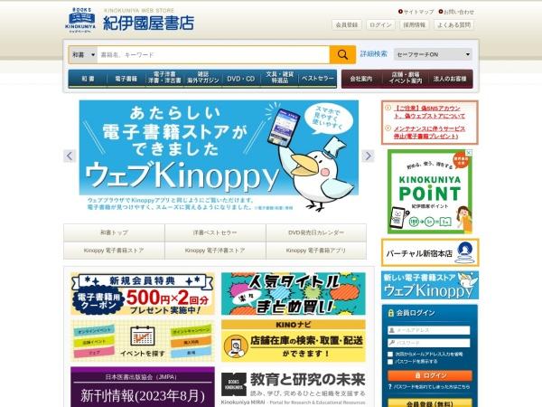 http://www.kinokuniya.co.jp/