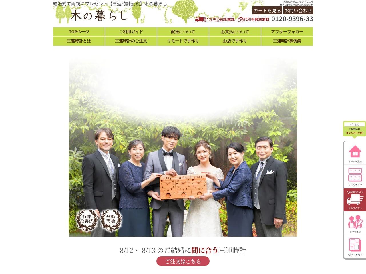 結婚式で両親に贈るプレゼント~三連時計~【木の暮らし】