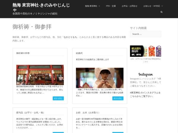 Screenshot of www.kinomiya.or.jp