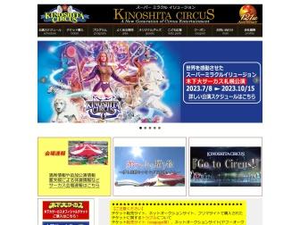 http://www.kinoshita-circus.co.jp/