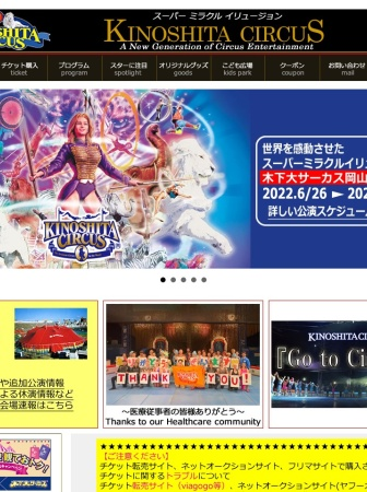 Screenshot of www.kinoshita-circus.co.jp