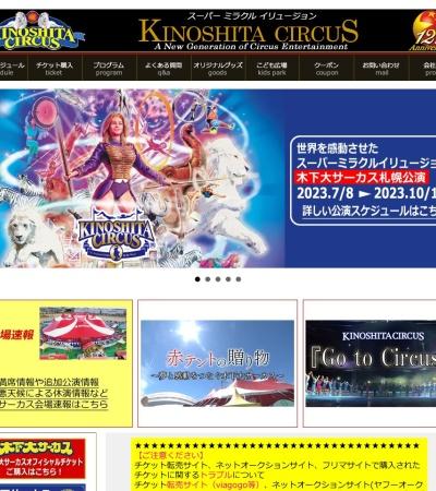 http://www.kinoshita-circus.co.jp/index.htm