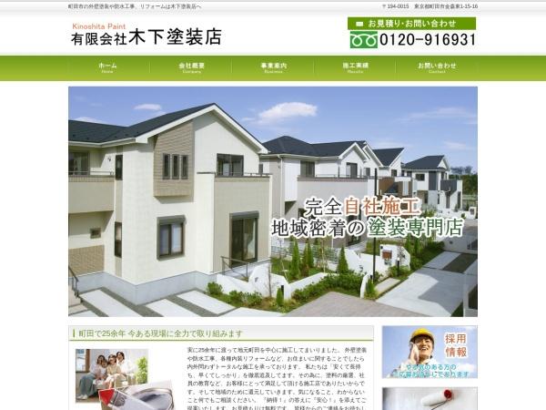 Screenshot of www.kinoshitapaint.com