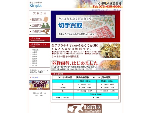 Screenshot of www.kinpla.co.jp