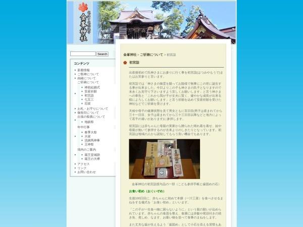 Screenshot of www.kinpu.jp