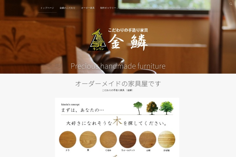 Screenshot of www.kinrin.co.jp