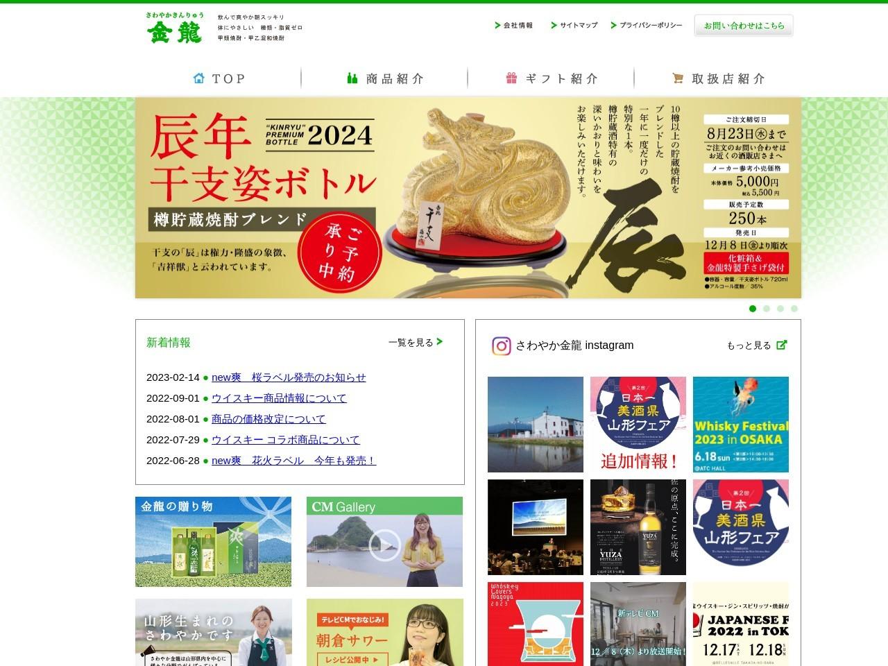 さわやか 金龍 甲類焼酎 甲乙混和焼酎 山形 酒田 株式会社金龍