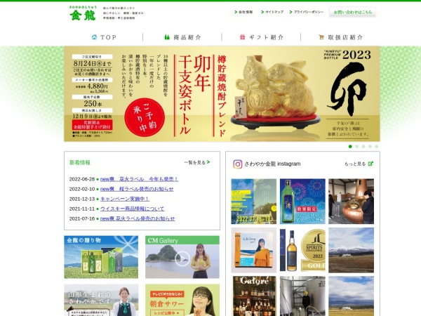 http://www.kinryu.co.jp